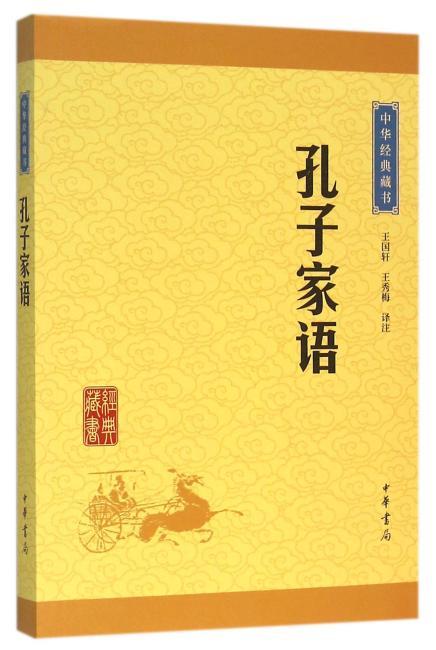 孔子家语(中华经典藏书·升级版)