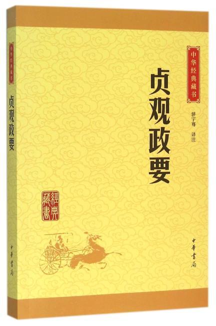 贞观政要(中华经典藏书·升级版)