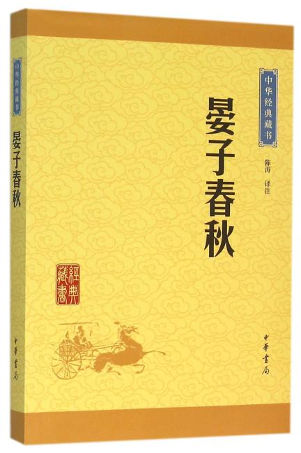 晏子春秋(中华经典藏书·升级版)