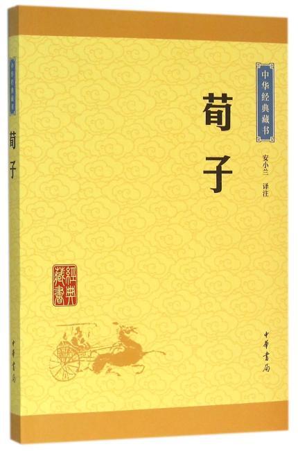 荀子(中华经典藏书·升级版)