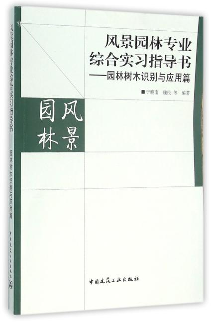 风景园林专业综合实习指导书——园林树木识别与应用篇