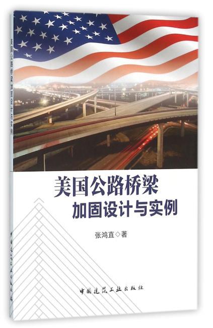 美国公路桥梁加固设计与实例
