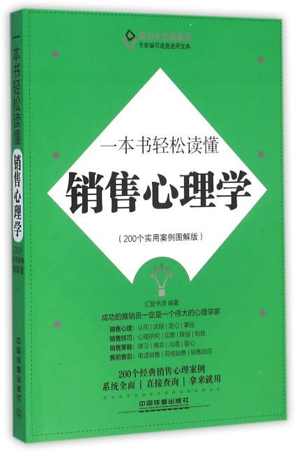 一本书轻松读懂销售心理学(200个实用案例图解版)