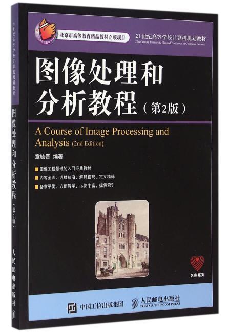 图像处理和分析教程(第2版)