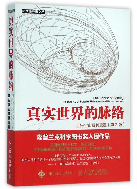 真实世界的脉络 平行宇宙及其寓意 第2版