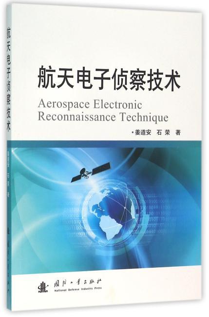 航天电子侦察技术