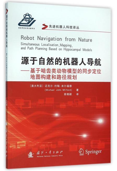 源于自然的机器人导航基于啮齿类动物模型的同步定位地图构建和路径规划