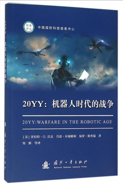 20YY:机器人时代的战争