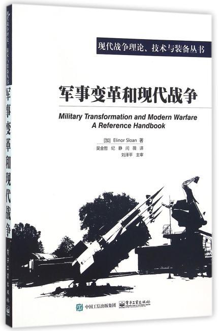 军事变革和现代战争