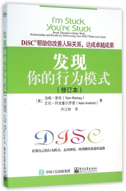 发现你的行为模式:DiSC帮助你改善人际关系,达成卓越成果(修订本)