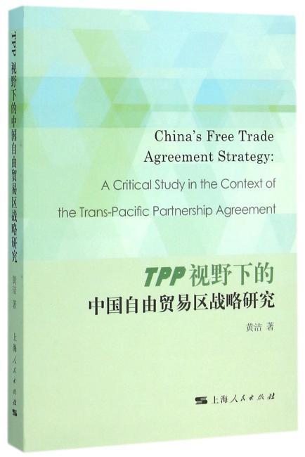 TPP视野下的中国自由贸易区战略研究