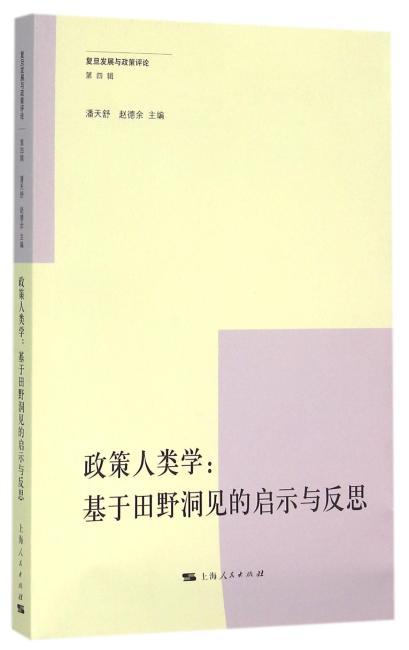 政策人类学:基于田野洞见的启示与反思