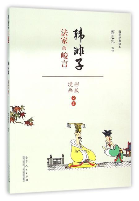韩非子 蔡志忠漫画(彩色版)国学系列韩非子