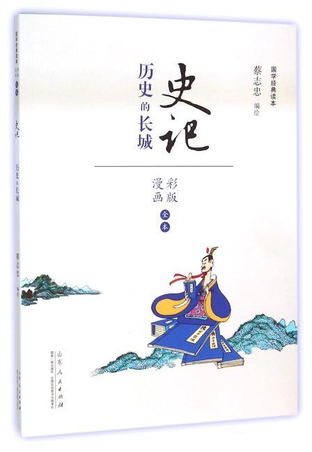 史记 蔡志忠漫画(彩色版)国学系列