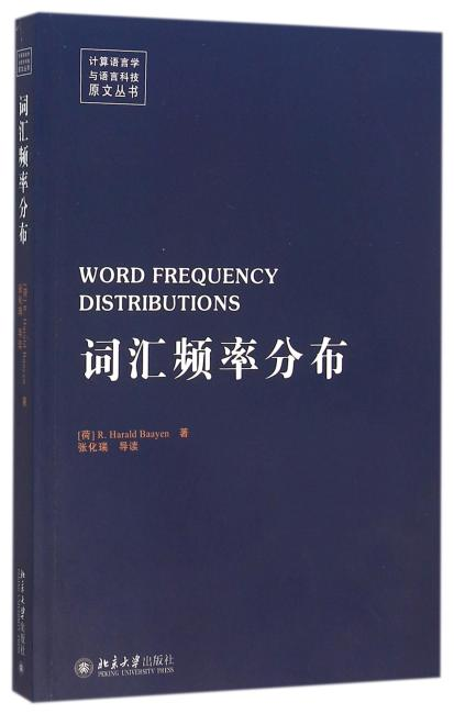 词汇频率分布(英文影印版)