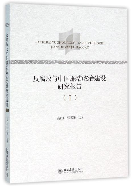 反腐败与中国廉洁政治建设研究报告(Ⅰ)