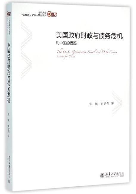 美国政府财政与债务危机:对中国的借鉴