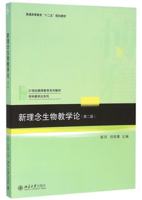 新理念生物教学论(第二版)