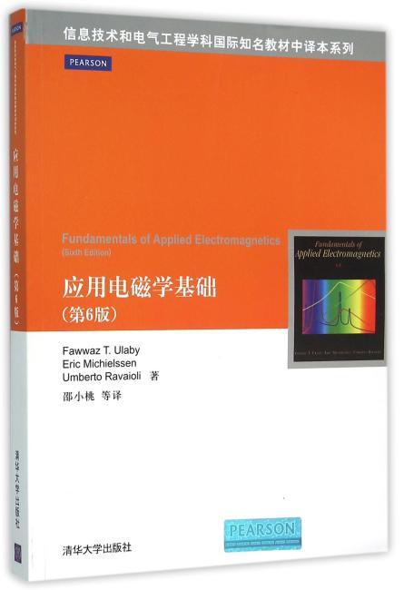 应用电磁学基础(第6版)
