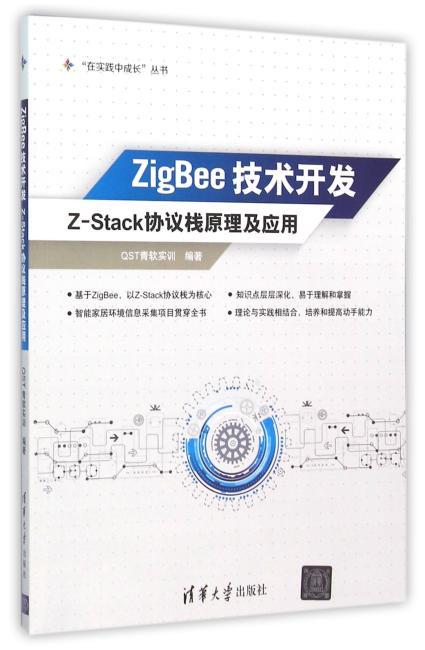 ZigBee技术开发——Z-Stack协议栈原理及应用