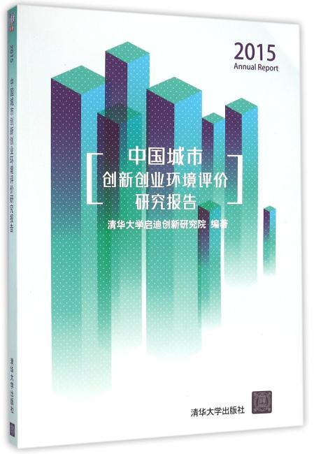 2015中国城市创新创业环境评价研究报告
