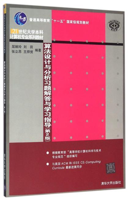 算法设计与分析习题解答与学习指导(第2版)