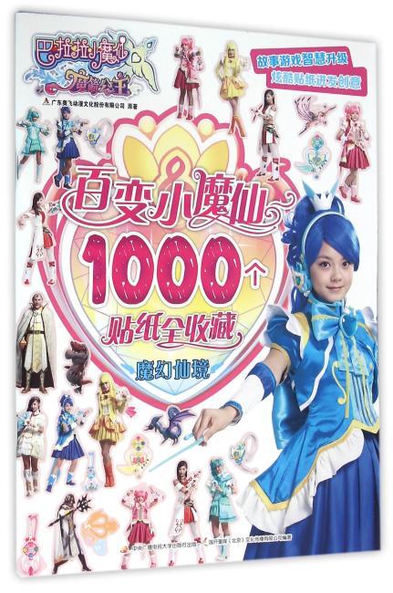 百变小魔仙1000个贴纸全收藏:魔幻仙境