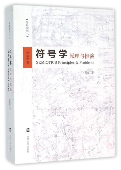 符号学:原理与推演(修订版)