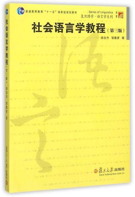 博学·语言学系列:社会语言学教程(第三版)