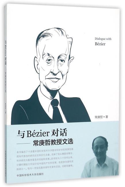与Bézier对话