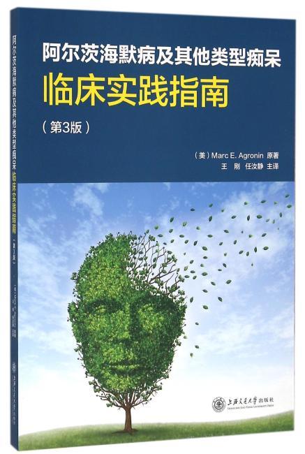 阿尔茨海默病及其他类型痴呆: 临床实践指南(第3版)