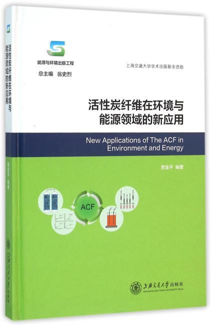 活性炭纤维在环境与能源领域的新应用