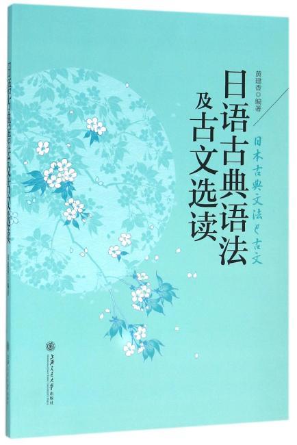日语古典语法及古文选读