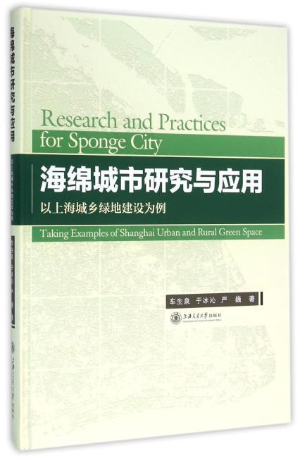 海绵城市研究与应用