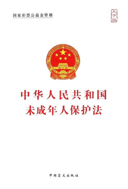 中华人民共和国未成年人保护法(大字版)