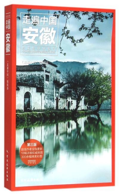 走遍中国--安徽