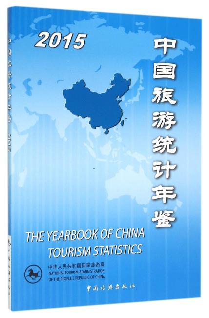 中国旅游统计年鉴2015