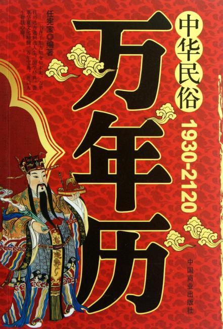 中华民俗万年1930-2120(修订版)