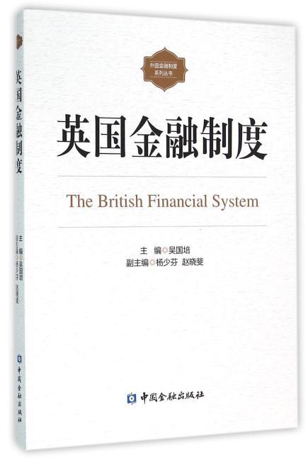 英国金融制度