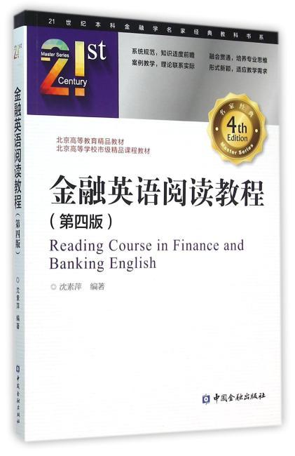 金融英语阅读教程(第四版)