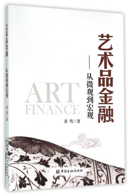 艺术品金融:从微观到宏观