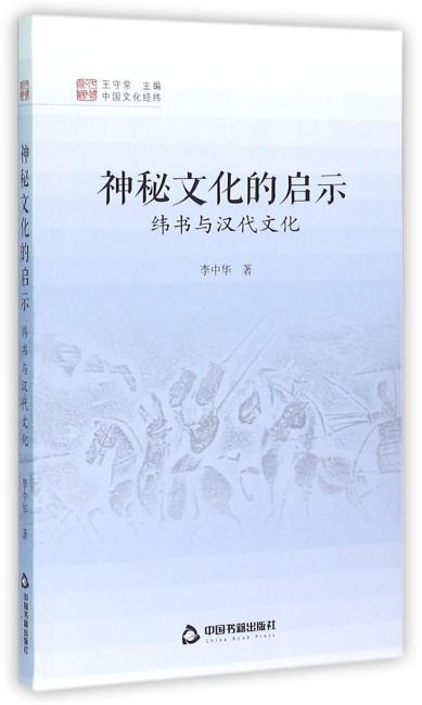 中国文化经纬—神秘文化的启示:纬书与汉代文化