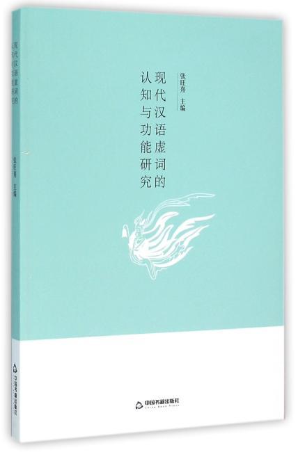 现代汉语虚词的认知与功能研究