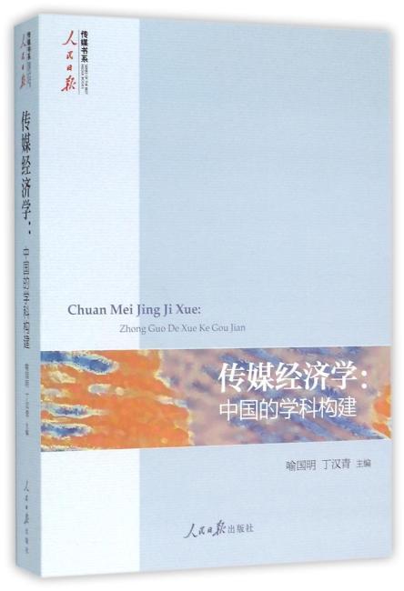 传媒经济学:中国的学科构建