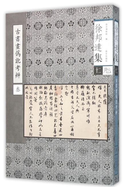 徐邦达集 (十二)古书画伪讹考辩(叁)