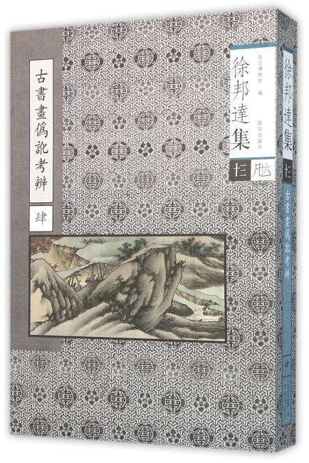 徐邦达集 (十三)古书画伪讹考辩(肆)