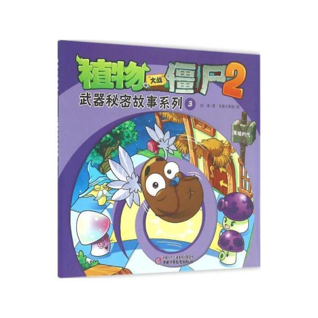 植物大战僵尸2武器秘密故事系列(3)