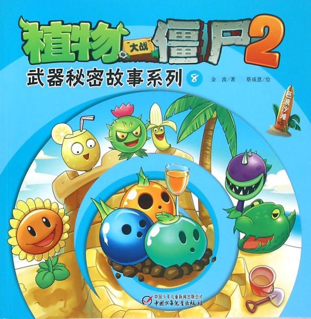 中国少年儿童新闻出版总社 植物大战僵尸2武器秘密故事系列(8)