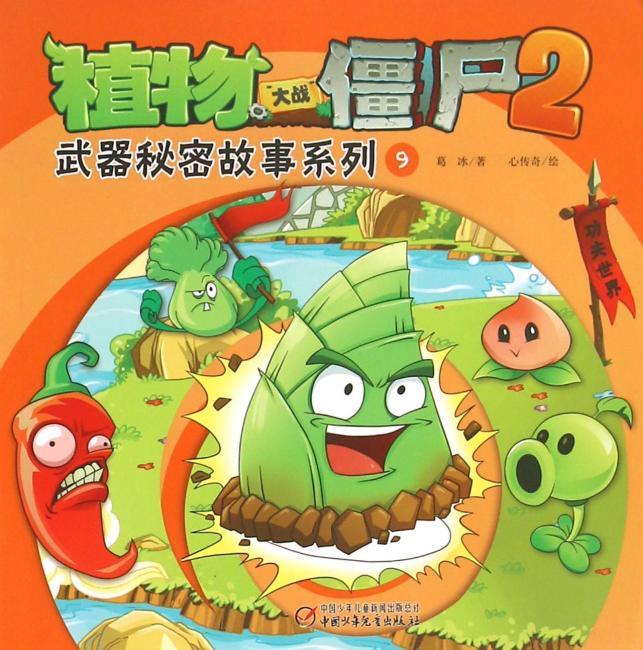 中国少年儿童新闻出版总社 植物大战僵尸2武器秘密故事系列(9)