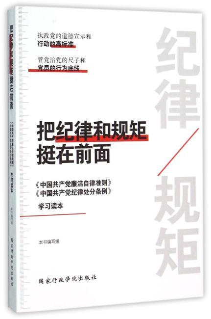 把纪律和规矩挺在前面《中国共产党廉洁自律准则.中国共产党纪律处分条例》学习读本